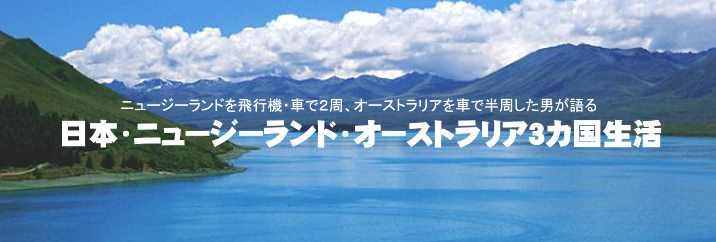 日本・ニュージーランド・オーストラリア3カ国生活